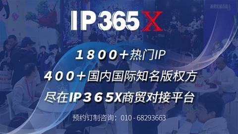 IP365X商贸对接平台优化升级,助力IP方精准匹配合作企业