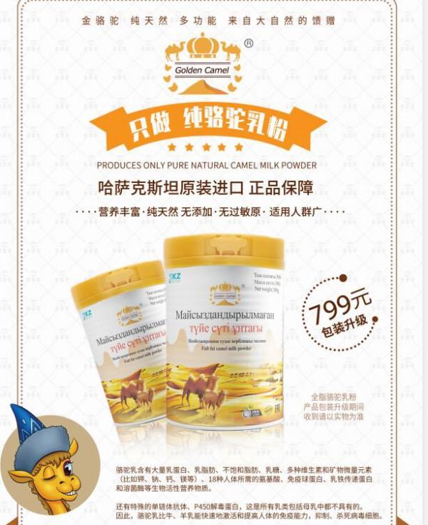 市场聚焦驼奶粉   金骆驼驼奶粉强势入驻全球婴童网达成全面合作