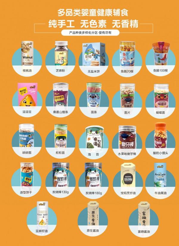 精婴领秀100多单品静等你来代理 婴童零辅食品牌你最钟意哪个
