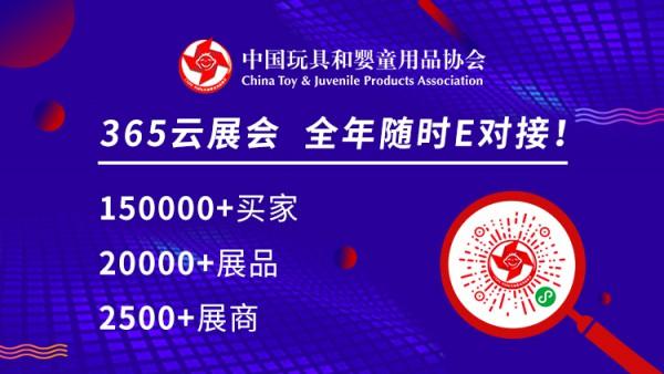玩具市场潜力依旧旺盛,CTE中国玩具展助力精准对接优质买家