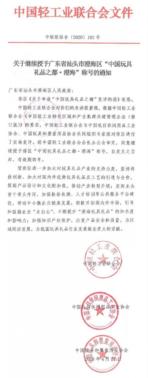 """广东汕头澄海区""""中国玩具礼品之都·澄海""""复评通过"""