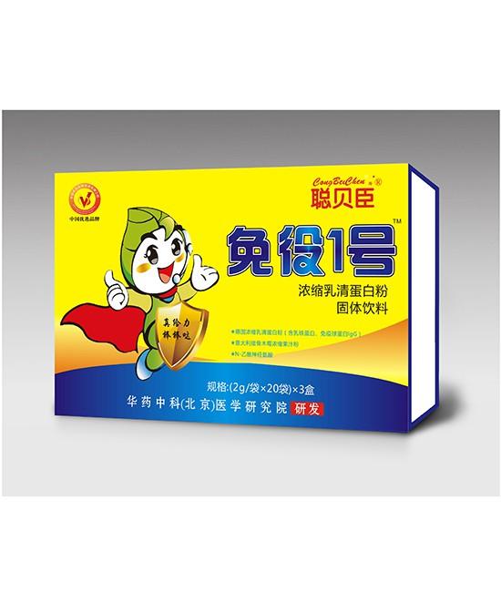 恭贺:广东广州王亚东成功代理聪贝臣营养品品牌
