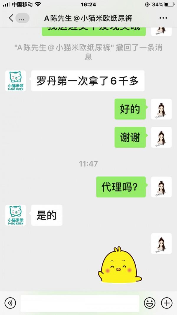 恭贺:广东广州罗丹成功代理小猫米欧婴儿纸尿裤品牌 以妈妈的爱用芯呵护