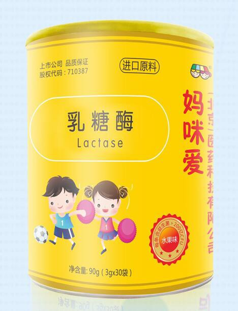 妈咪爱(北京)营养品再签代理一枚  祝广东湛江董生:生意兴隆,财源滚滚