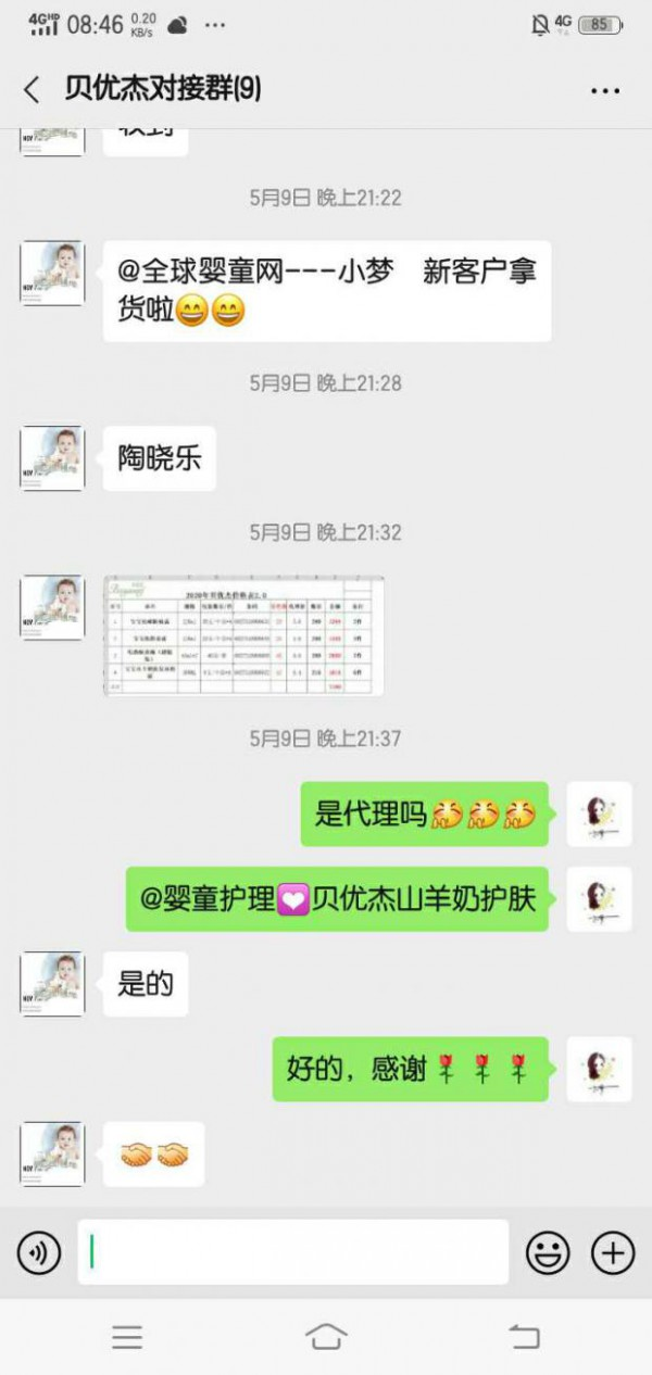 贝优杰5月新签北京代理  草本呵护,绿色安全  让宝宝肌肤更健康
