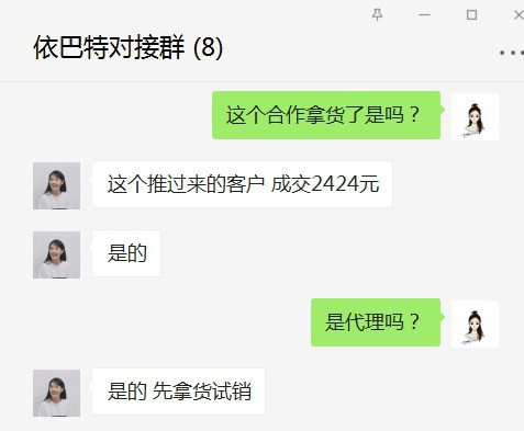 恭贺:黑龙江哈尔滨陈耀武成功代理依巴特驼奶粉品牌