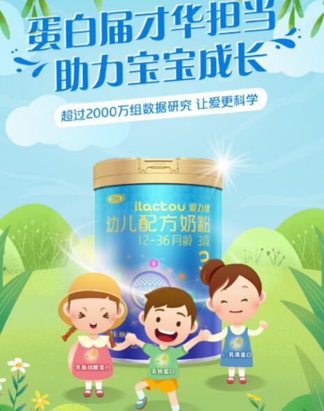 三元爱力优配方奶粉   助力宝宝健康成长