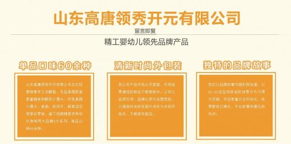 精婴领秀5月新签山东滨州代理商  零辅食品牌诚邀全国空白区域代理商加入