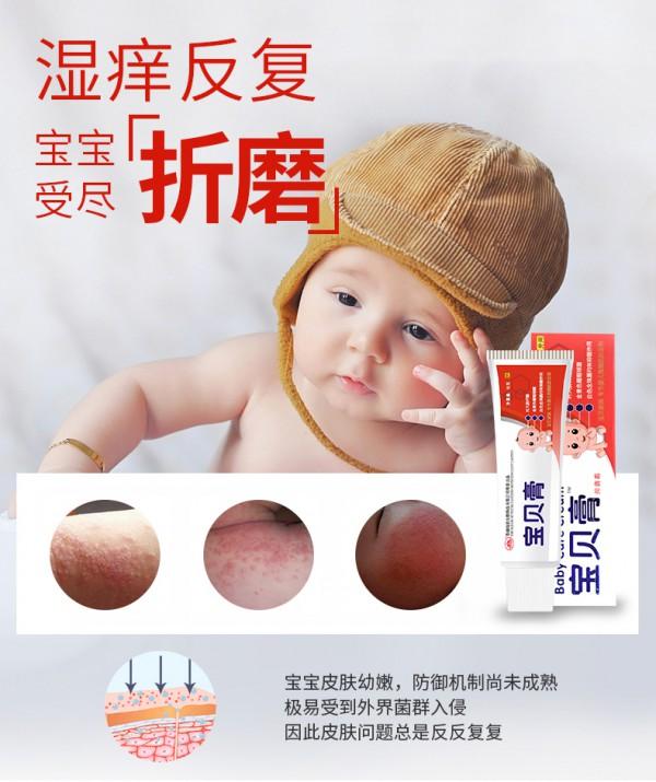 宝贝家族宝贝膏 一膏多用 纯天然呵护宝宝娇嫩肌肤 宝宝的护肤神器