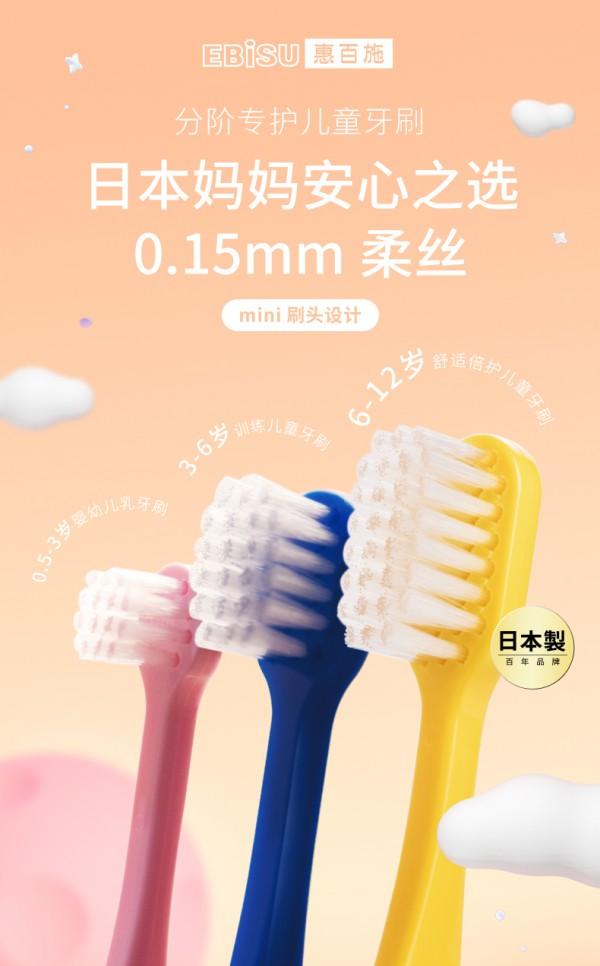 EBISU惠百施超细软毛儿童牙刷   分阶段专护宝宝的牙齿