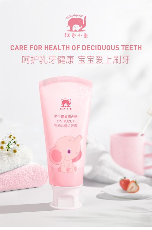 红色小象儿童健齿牙膏   呵护宝宝娇嫩乳牙健康