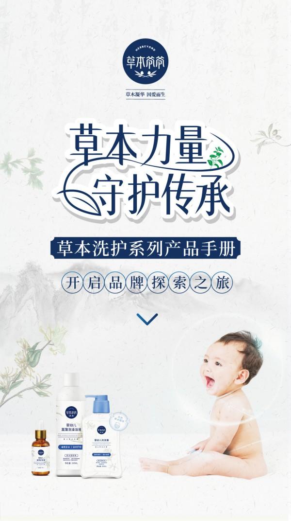 草本爷爷 | 草本力量,守护传承  呵护宝宝健康成长