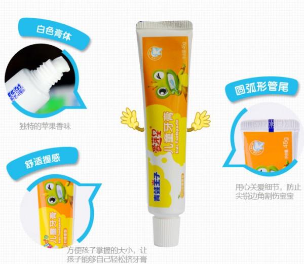青蛙王子儿童防蛀不含氟牙膏    让孩子远离口腔问题