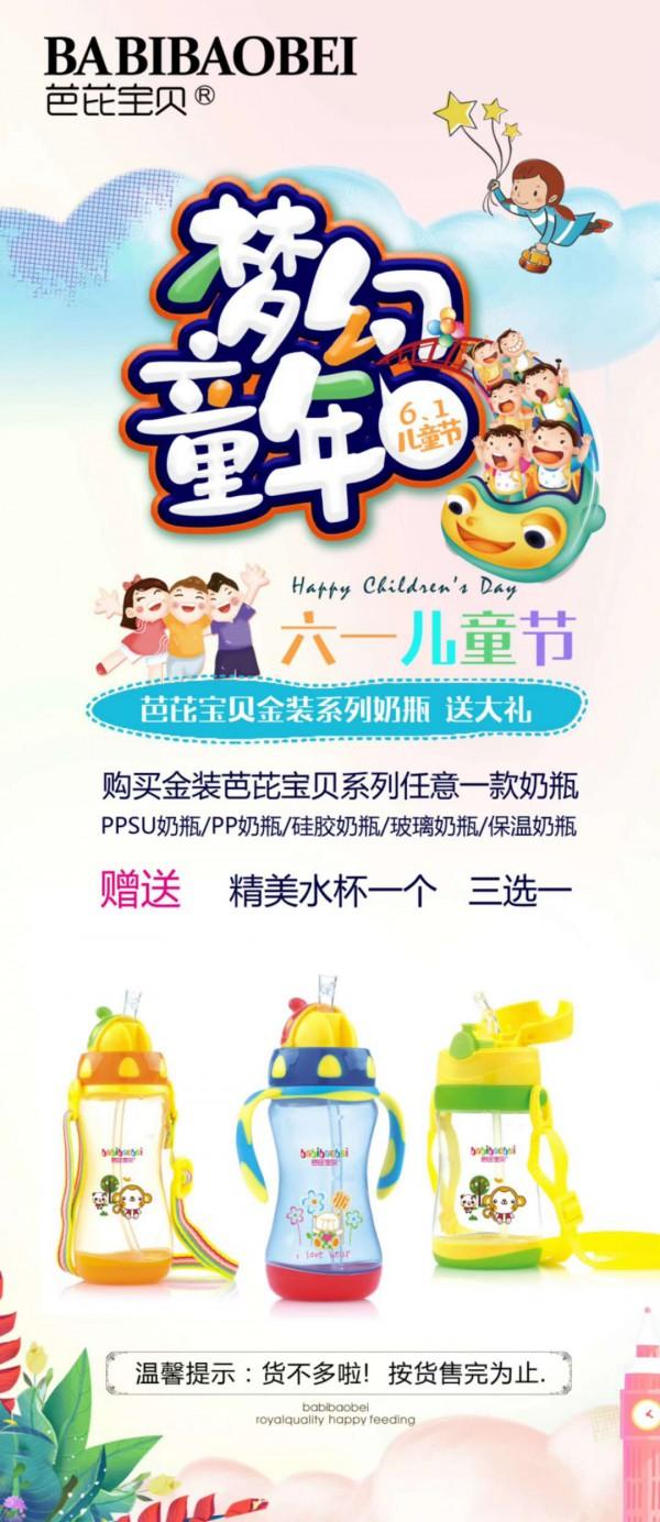 梦幻童年·芭芘宝贝6·1活动预热中  买金装系列奶瓶送水杯  赶紧下单吧