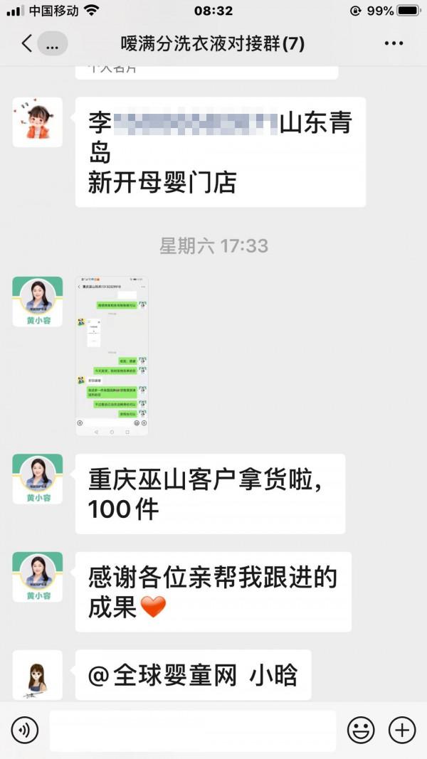 恭贺:重庆刘兵与嗳满分洗护用品品牌成功签约合作