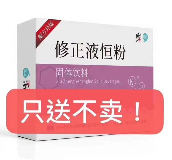 好消息!南京同仁堂【有买有送】活动火热来袭  满5000即送一件修正液恒粉