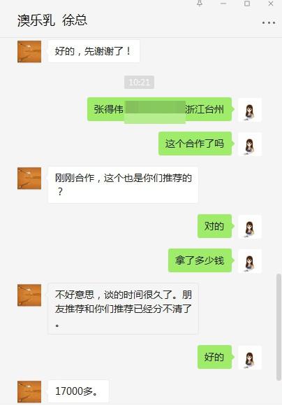 恭賀:浙江臺州張得偉成功代理澳樂乳營養品品牌