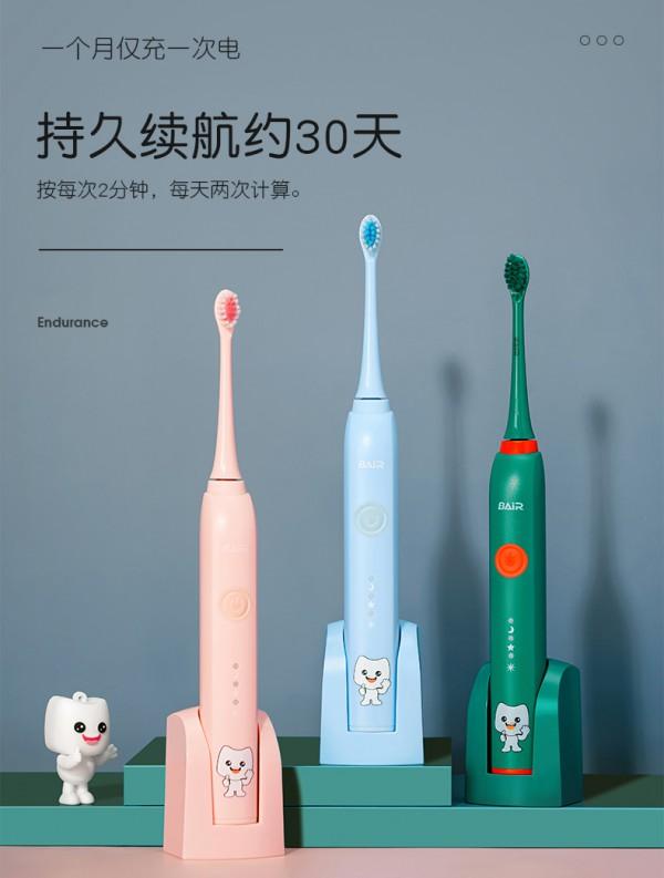 拜尔儿童声波电动牙刷    智能提醒分区护理·培养宝宝科学刷牙的好习惯