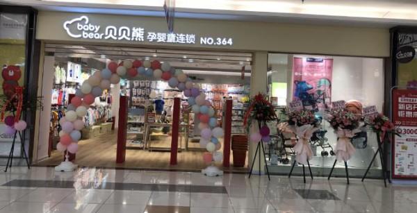 贝贝熊新添成员:宜昌大润发店、武汉江汉大润发店