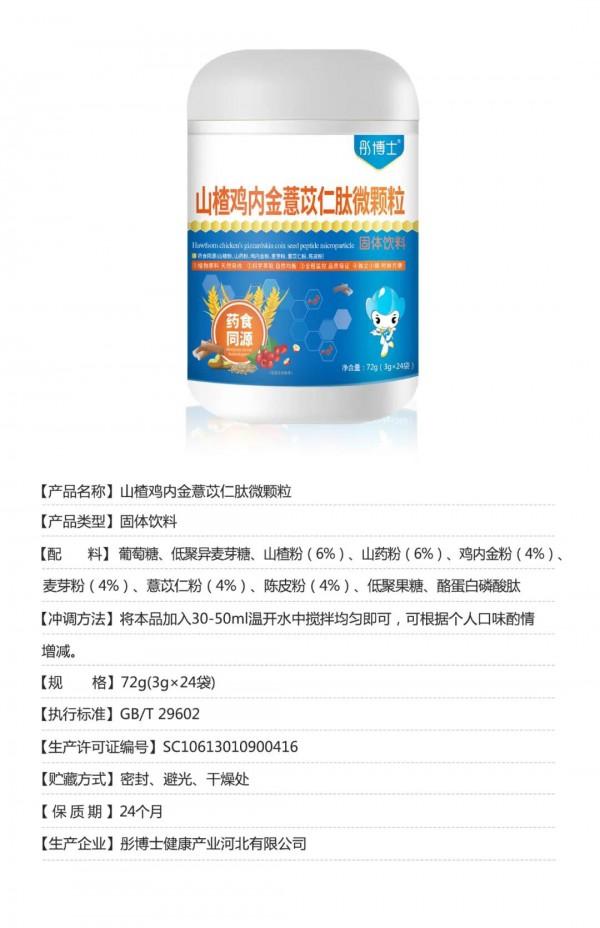 彤博士蘑菇油滴液、诺敏康益生菌粉、山楂鸡内金薏苡仁肽微颗粒等7款新品来袭  营养创新,驱动市场