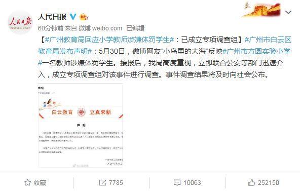 广州小学教师体罚6岁哮喘女童事件还在发酵 孩子有哮喘能运动吗