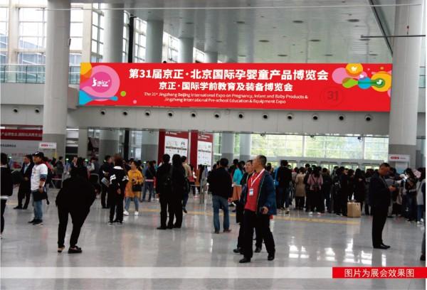 萬眾一心丨第31屆京正·北京孕嬰童展將于8月30日在京開幕