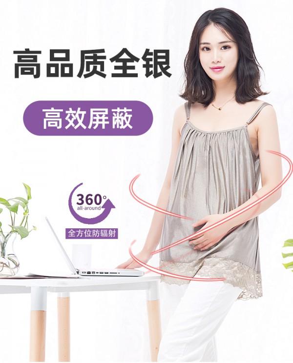 孕妇该不该穿防辐射服    森林小树孕妇隐形肚兜防辐射服360°全方位防护更放心