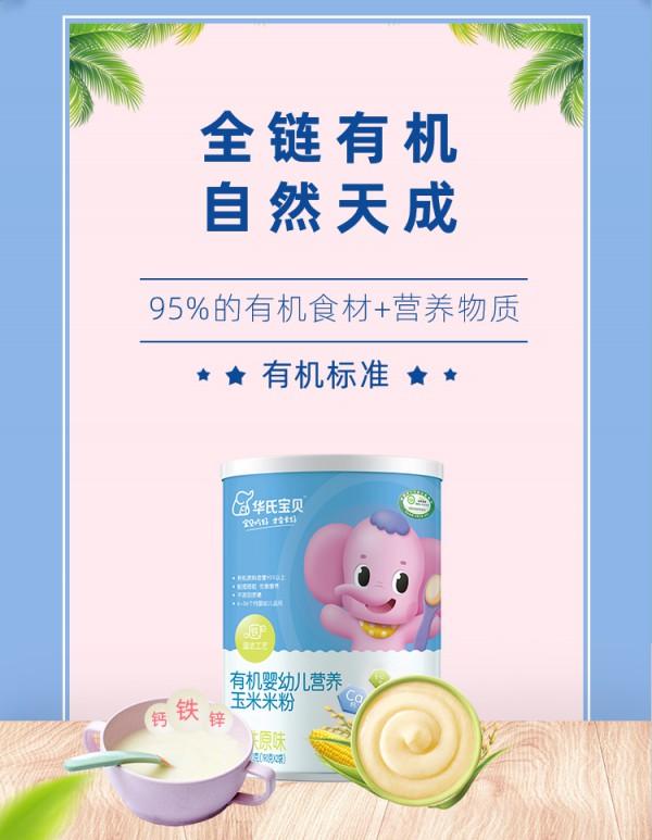 恭賀:有機輔食品牌華氏寶貝強勢入駐全球嬰童網 專注中國寶寶膳食營養