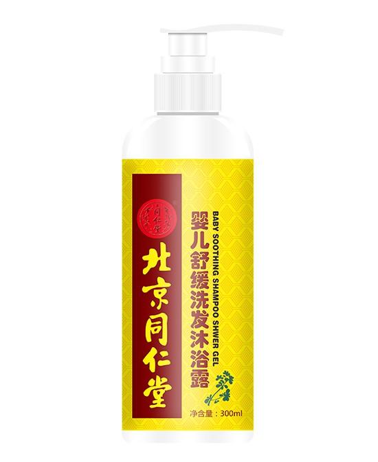 北京同仁堂婴儿舒缓洗发沐浴露 温和舒缓 深层呵护宝宝幼嫩肌肤