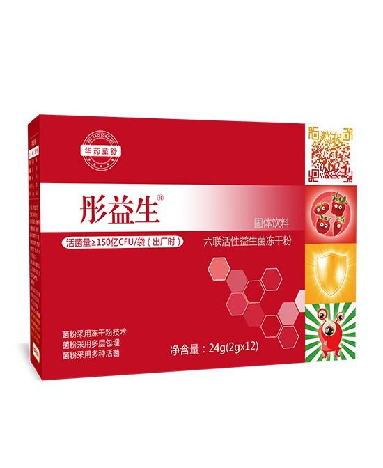 华药童舒六联活性益生菌冻干粉 呵护肠道健康 助力宝宝健康好营养