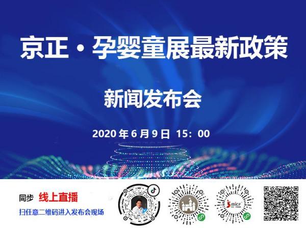 京正·孕嬰童展舉行最新政策解讀網上新聞發布會  宣布讓利1.35億護航孕嬰童產業發展