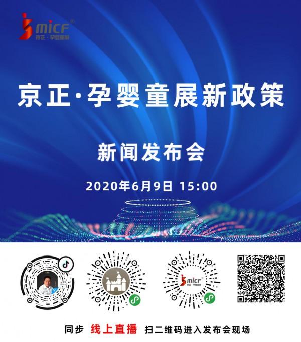 京正·孕婴童展网上新闻发布会最新政策解读  1.35亿元助力孕婴童产业发展