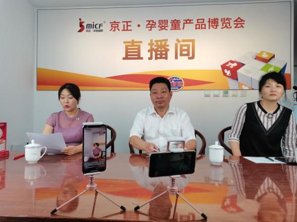 京正・孕婴童展网上新闻发布会最新政策解读  1.35亿元助力孕婴童产业发展