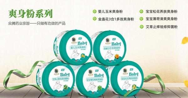 奇花异草洗护用品强势入驻全球婴童网  期待与您携手共创美好未来