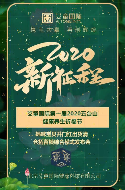 艾童国际与您相约五台    共赴中国防疫第一届健康养生节·999元可得十万元健康大礼包