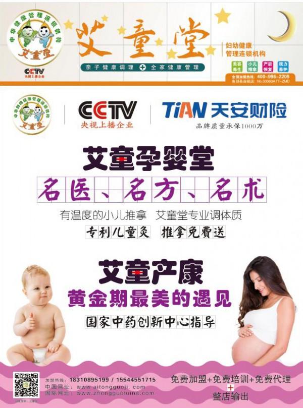 艾童國際與您相約五臺    共赴中國防疫第一屆健康養生節·999元可得十萬元健康大禮包