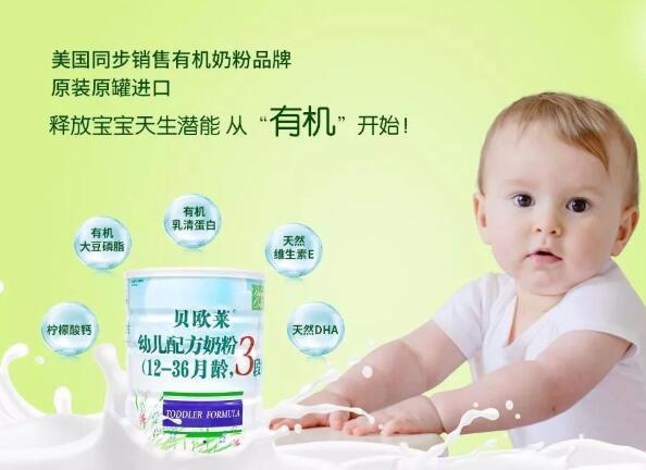 貝歐萊有機奶粉 有機奶粉不含棕櫚油 科學配方更易吸收!