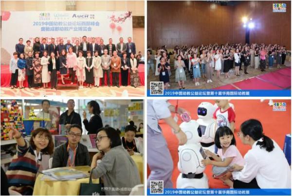 2020年第11屆華南國際幼教展探索幼教采購直播新模式