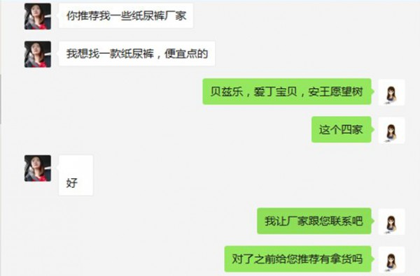 恭贺:浙江嘉兴李小姐成功代理愿望树纸尿裤品牌   祝生意兴隆·财源广进