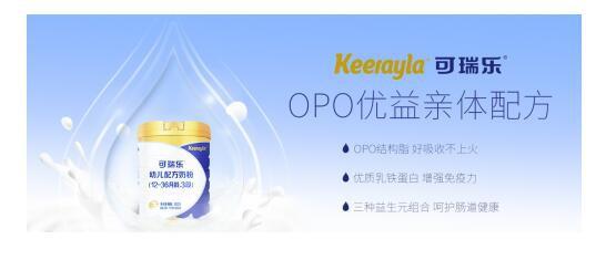 可瑞乐OPO优益亲体配方奶粉   纯净营养·助力每个宝宝健康成长