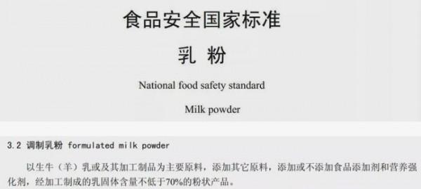 宝宝3段和4段奶粉有什么区别   4段怎么没有国食注字