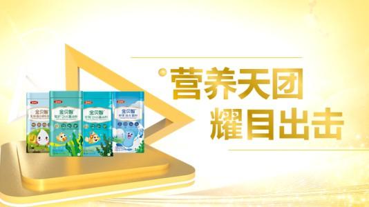 伊利奶粉全新推出金贝智系列营养补充剂 呵护更多宝宝营养健康好成长