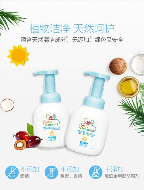 婴元素抑菌泡沫型洗手液    植物洁净更加有效抑制细菌滋长