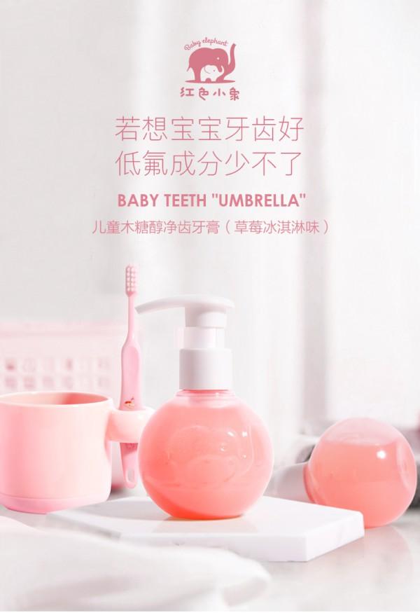 红色小象儿童木糖醇净齿牙膏   酸甜果香让宝宝爱上刷牙