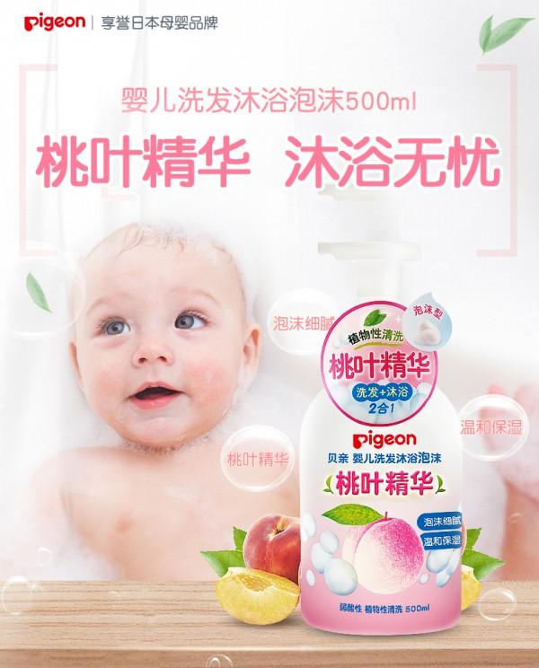 贝亲婴儿桃叶精华洗发沐浴露二合一  滋润保湿·呵护柔软毛发