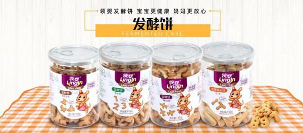 領嬰兒童小零食再簽新代理  恭祝山東濱州王先生加入領嬰大家庭