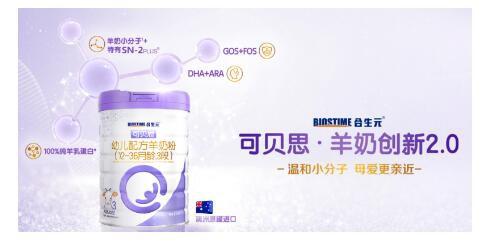 什么牌子的羊奶粉好    合生元可贝思创新添加SN-2 PLUS天然乳脂配方