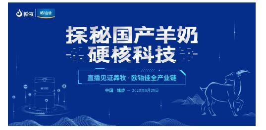 """6月29日羴牧欧铂佳""""佳粉狂欢节""""直播间   亲身为大家送好礼"""