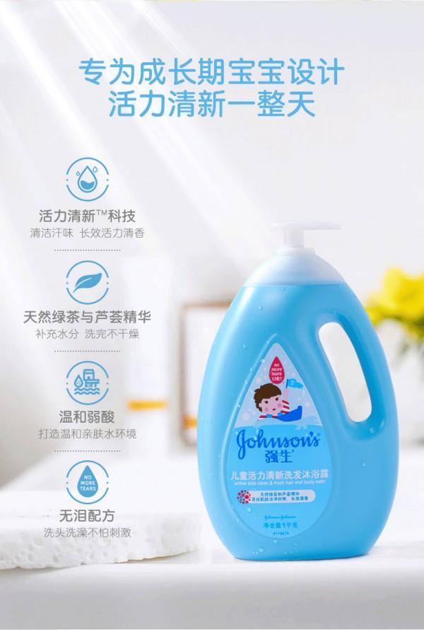 强生婴儿活力清新洗发沐浴露     清洁肌肤同时补水保湿·帮助缓解水分流失