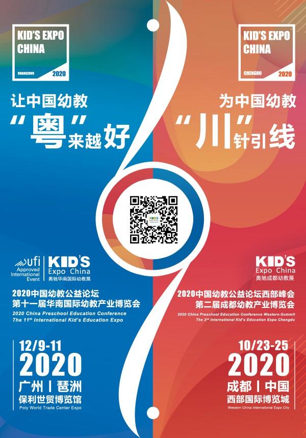 华南幼教展云展会丨曹中平:游戏课程化实践中的玩具优配